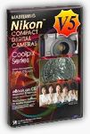 Peter iNova's 'Mastering Nikon Compact Digital Cameras' eBook, version 5.0. Courtesy of Peter iNova, with modifications by Michael R. Tomkins.